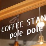 コーヒースタンド ポレポレ - 2020年7月再訪:ロゴ☆