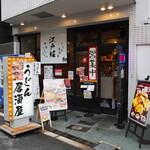うどん居酒屋 江戸堀 - お店 外観
