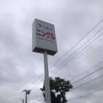 ラーメンレストラン ニングル -