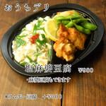 ナチュラルセンス いのせ - おうちデリ 一皿1人前です。ラムボー豆腐がおすすめ!(価格に8%税+容器代2%)