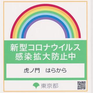 ☆東京都認定店!コロナウイルス感染拡大防止徹底宣言店です!