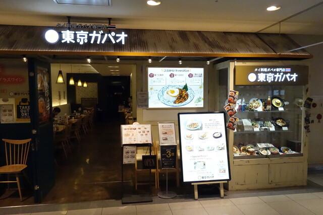 ガパオ 東京