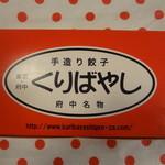 くりばやし餃子 - 2012/8  スタミナ餃子(生)6個入り