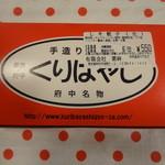 くりばやし餃子 - 2012/8  しそ餃子(生)6個入り