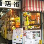 マルヤ製菓 - 仲見世商店街入り口にある 種類豊富な今川焼き&たい焼き屋さんの【マルヤ】さん 昭和懐かしい感じのかき氷も売ってました