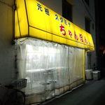 元祖 スタミナちゃんぽん  - 入口は2か所ある