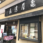 亀屋清永 - お店外観