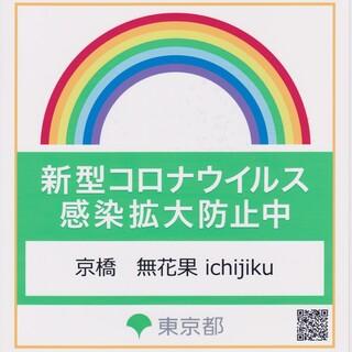 ☆東京都認定店!コロナウイルス感染拡大防止徹底宣言店です