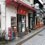 中国料理聚仙 - 店舗