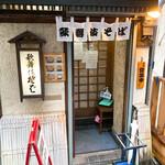歌舞伎そば - 門構え。