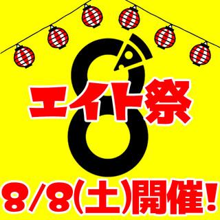 【緊急告知】8月8日(土)開催決定『エイト祭』