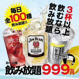 当日飲み放題999円!