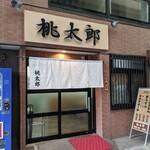 桃太郎本店 -