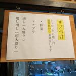 麺場 七人の侍 - 増し増しは2種類