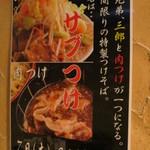 麺場 七人の侍 - 6月7日、8日限定です~~