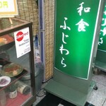 和食ふじわら - 外観写真: