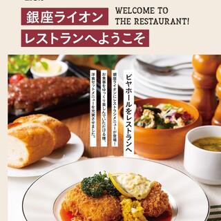 《銀座ライオン》レストランへようこそ!(7/20~)