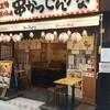 串かつ でんがな 武蔵小山店