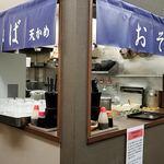 天かめ - 厨房