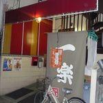 中華食堂 一楽 - 外観