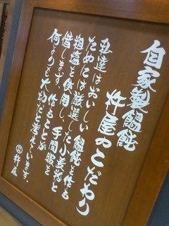 杵屋 浜松メイワンエキマチ店 name=