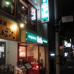 中国料理 ちゅん - 京都薬科大学の目の前です