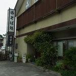 番田 満留賀 - 駅前の割には大きな店構え