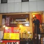 ケンちゃん3 - 黄金町改札を出て左に曲がってすぐのところです。店主も写ってます。(掲載許諾済み)