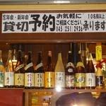 ケンちゃん3 - 焼酎いろいろあります。
