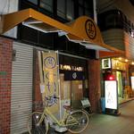 甚太郎 - 大淀警察から道路を挟んで5〜6件北側並びです。
