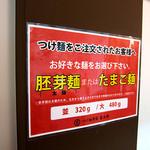 甚太郎 - 胚芽麺推しながら、たまご麺も選べるとのことです。