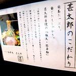 甚太郎 - 「極太・胚芽麺」にこだわっているとのことです。