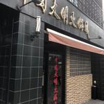 中国大明火鍋城 - お店の外観