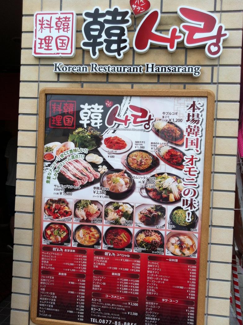 韓サラン 丸亀店