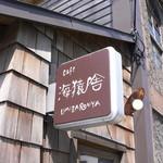 cafe 海猿舎 - 看板です