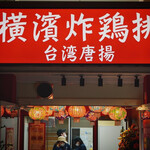 台湾唐揚 横濱炸鶏排 - 外観
