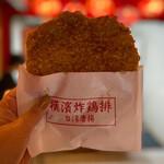 台湾唐揚 横濱炸鶏排 - 横濱炸鶏排