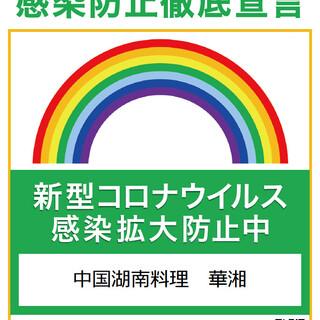 華湘は、東京都「感染防止徹底宣言」対象店です。