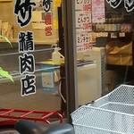 ミートショップ ○竹 -