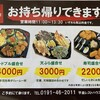 レストラン源 - 料理写真:オードブルパンフレット ※ご予算内容はご相談くださいませ