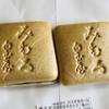 白玉屋榮壽 - 料理写真:一個110円