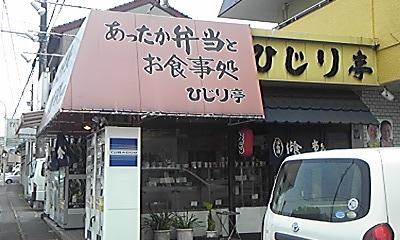 食事処ひじり亭 name=