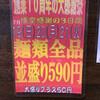 麺屋 悟空