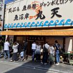 133373363 - ナルホド君がどうしてもって感じで行く事にした丸天                                              食べログでも人気のお店で…デッカい海鮮かき揚げ丼                                              が有名のようだ!