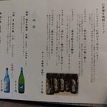 地鶏と地野菜の旬料理 御萩 - メニュー