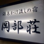 和風宿 岡部荘 -