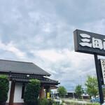 三田屋 - お店