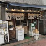 Oniyamma - おにやんま 五反田本店(東京都品川区西五反田)外観