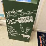 133398135 - ジョニーの原価酒場 五反田店(東京都品川区西五反田)外観