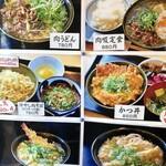 133401721 - 麺も